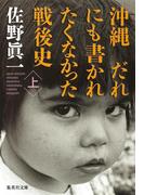 【全1-2セット】沖縄 だれにも書かれたくなかった戦後史(集英社文庫)