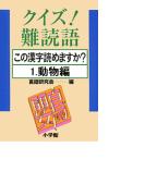【全1-8セット】【シリーズ】クイズ!難読語
