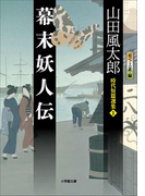 【全1-3セット】【シリーズ】時代短篇選集