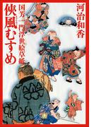【全1-5セット】【シリーズ】国芳一門浮世絵草紙