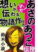 【全1-4セット】人気作家の創作の極意(物語を創ろう!)