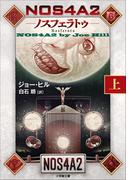 【全1-2セット】ノスフェラトゥ