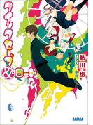 【全1-3セット】クイックセーブ&ロード(ガガガ文庫)