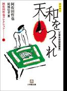 【1-5セット】【シリーズ】阿佐田哲也コレクション