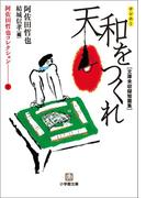 【全1-7セット】【シリーズ】阿佐田哲也コレクション