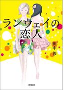 【全1-3セット】【シリーズ】ランウェイの恋人