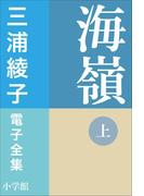 【全1-3セット】海嶺(三浦綾子 電子全集)