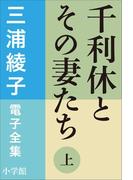 【全1-2セット】【シリーズ】千利休とその妻たち(三浦綾子 電子全集)