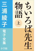 【全1-2セット】【シリーズ】ちいろば先生(三浦綾子 電子全集)