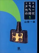 【1-5セット】メタルカラー