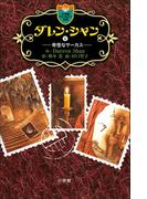 【1-5セット】【シリーズ】ダレン・シャン(小学館ファンタジー文庫)