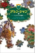 【6-10セット】【シリーズ】ダレン・シャン(小学館ファンタジー文庫)