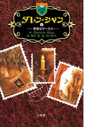 【全1-12セット】ダレン・シャン(小学館ファンタジー文庫)