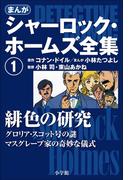 【1-5セット】【シリーズ】まんが版 シャーロック・ホームズ全集