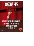 【全1-2セット】新潮45eBooklet 裏情報編(新潮45eBooklet)