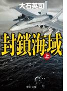 【全1-2セット】封鎖海域(サイレント・コア シリーズ/中公文庫)