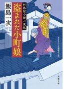 【全1-3セット】阿弥陀小僧七変化(双葉文庫)