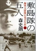 【全1-2セット】敷島隊の五人(文春文庫)