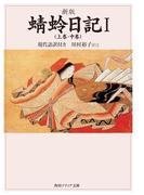 【全1-2セット】新版 蜻蛉日記(角川ソフィア文庫)
