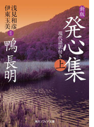 【全1-2セット】新版 発心集(角川ソフィア文庫)