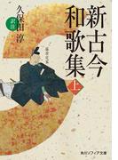 【全1-2セット】新古今和歌集(角川ソフィア文庫)