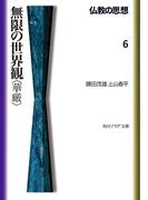 【6-10セット】仏教の思想(角川ソフィア文庫)