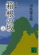 【全1-3セット】新装版 箱根の坂