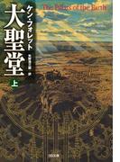 【全1-3セット】「大聖堂」シリーズ(SB文庫)