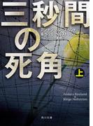 【全1-2セット】三秒間の死角(角川文庫)