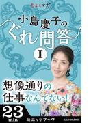 【全1-3セット】小島慶子のぐれ問答(カドカワ・ミニッツブック)