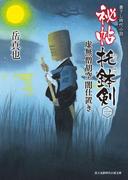 【全1-3セット】秘帖 托鉢剣(新時代小説文庫)