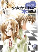 【全1-4セット】DEAR(富士見ファンタジア文庫)