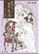 【全1-2セット】貴族デザイナーの華麗な事件簿(富士見L文庫)