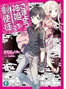 【全1-2セット】さまよう神姫の剣使徒(富士見ファンタジア文庫)
