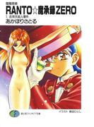 【全1-2セット】陰陽探偵RANTO☆魔承録ZERO(富士見ファンタジア文庫)