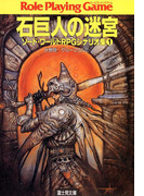 【1-5セット】ソード・ワールドRPGシナリオ集(富士見ドラゴンブック)