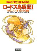 【全1-3セット】ロードス島戦記RPGリプレイ集呪われた島編(富士見ドラゴンブック)