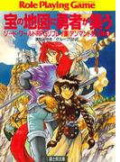 【全1-2セット】ソード・ワールドRPGリプレイ集アンマント財宝編(富士見ドラゴンブック)