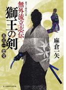 【全1-3セット】無外流立志伝 獅王の剣(新時代小説文庫)