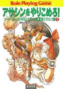 【全1-2セット】ソード・ワールドRPGリプレイ集風雲ミラルゴ編(富士見ドラゴンブック)