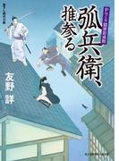 【全1-2セット】からくり隠密影成敗(新時代小説文庫)