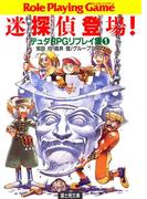 【全1-3セット】デュダRPGリプレイ集(富士見ドラゴンブック)