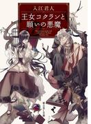 【全1-2セット】王女コクランと願いの悪魔(富士見L文庫)