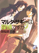 【1-5セット】マルタ・サギーは探偵ですか?(富士見ファンタジア文庫)