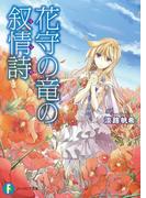 【全1-3セット】花守の竜の叙情詩(富士見ファンタジア文庫)