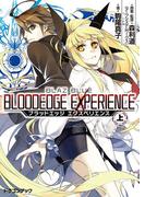【全1-2セット】BLAZBLUE―ブレイブルー― ブラッドエッジ エクスペリエンス(富士見ドラゴンブック)