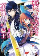 【全1-3セット】悪誉れの乙女と英雄葬の騎士(B's‐LOG文庫)