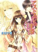 【全1-3セット】アストフェルの舞姫(B's‐LOG文庫)