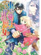 【全1-3セット】東の剣士 北の魔女(B's‐LOG文庫)
