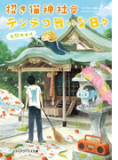 【全1-3セット】招き猫神社のテンテコ舞いな日々(メディアワークス文庫)